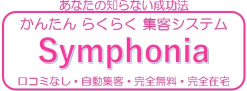 Symphonia ネットワークビジネス 集客 システム 成功