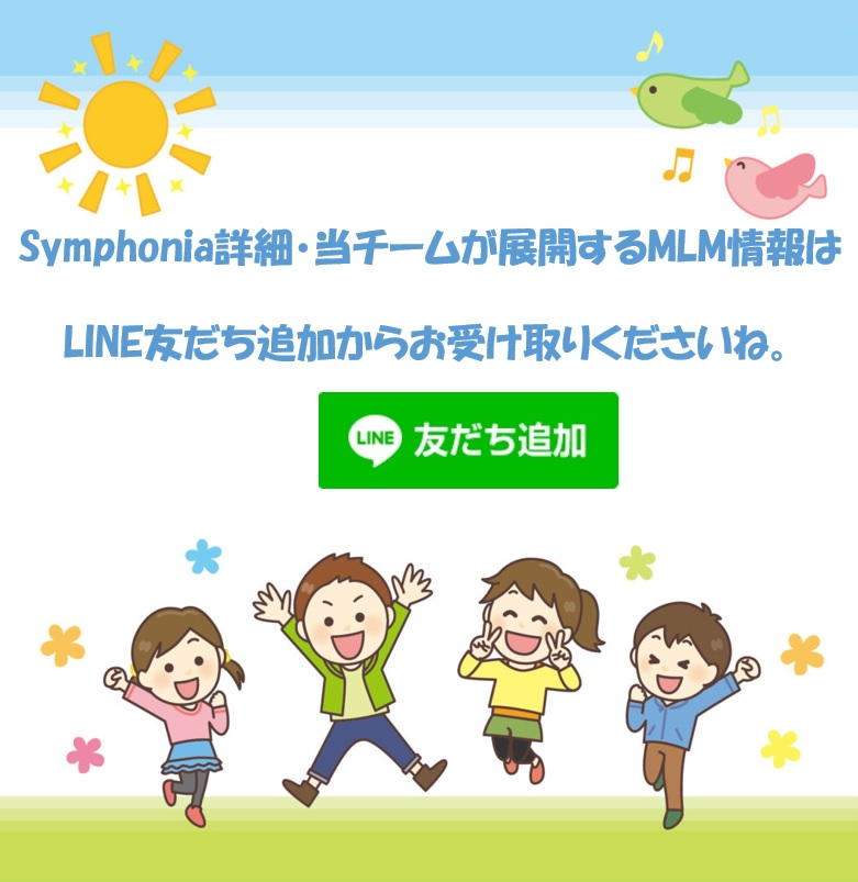 インターネット オンライン アフィリエイト ネットワークビジネス MLM 集客 Symphonia